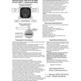 """Вернуться к объявлению  """"Терморегулятор UDS-12.R ТР1340 до+1340 градусов с термопарой """" ."""
